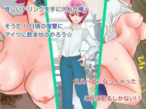 女体化同級生の淫交奇譚〜ナマイキなあいつを犯りまくれっ!〜