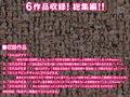 【6作品総集編】ひたすら されるがまま!!