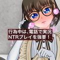 公衆便所で援○交際 眼鏡の男の娘と拘束NTRプレイ