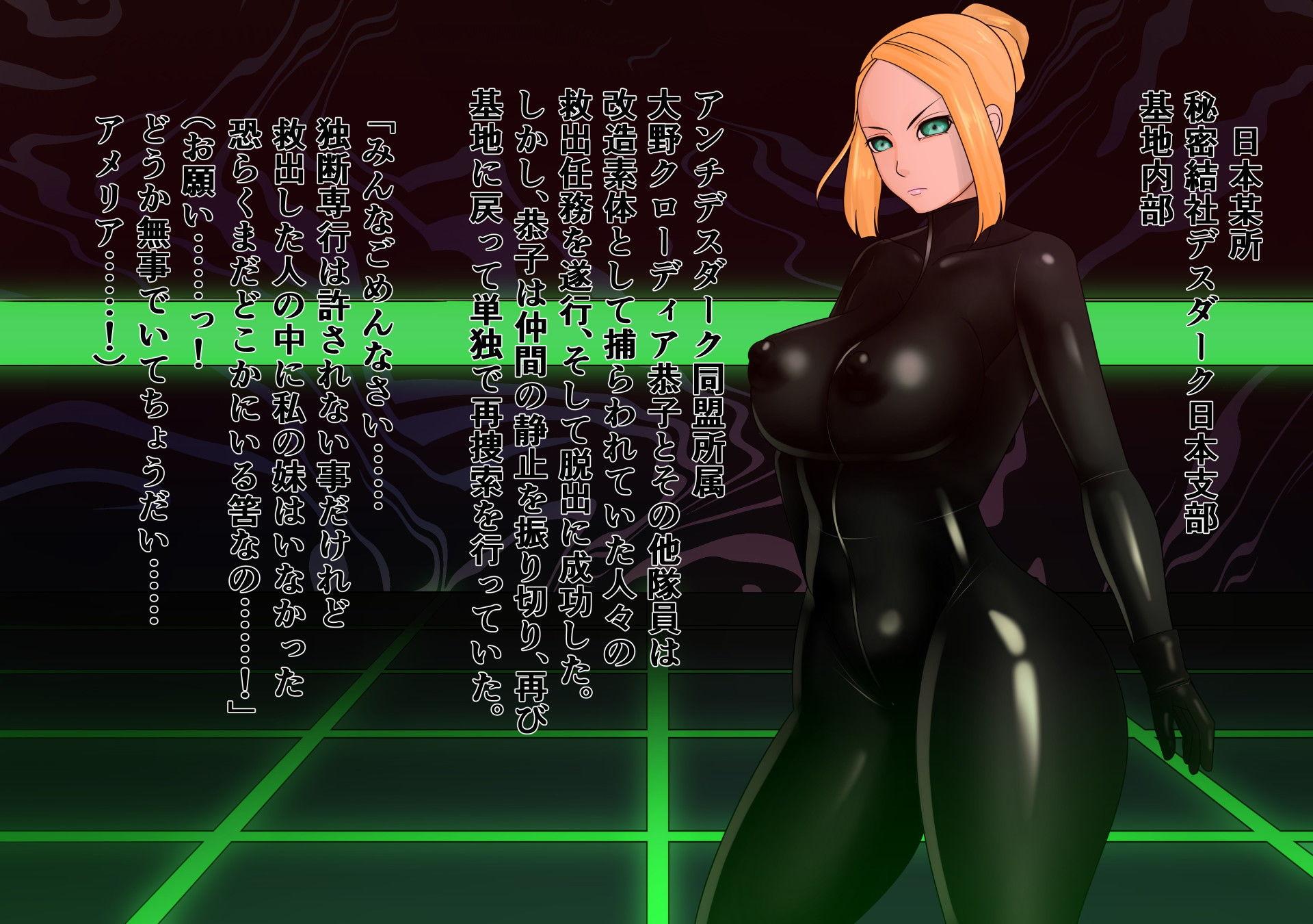 女戦闘員改造 試験体β3