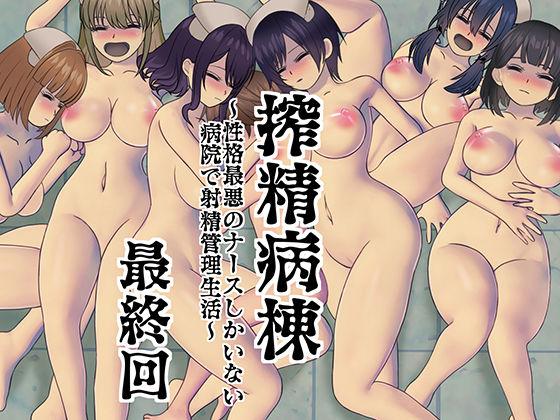 搾精病棟 最終回 〜性格最悪のナースしかいない病院で射精管理生活〜の表紙
