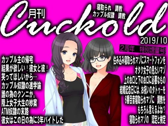 月刊Cuckold 2019年10月号
