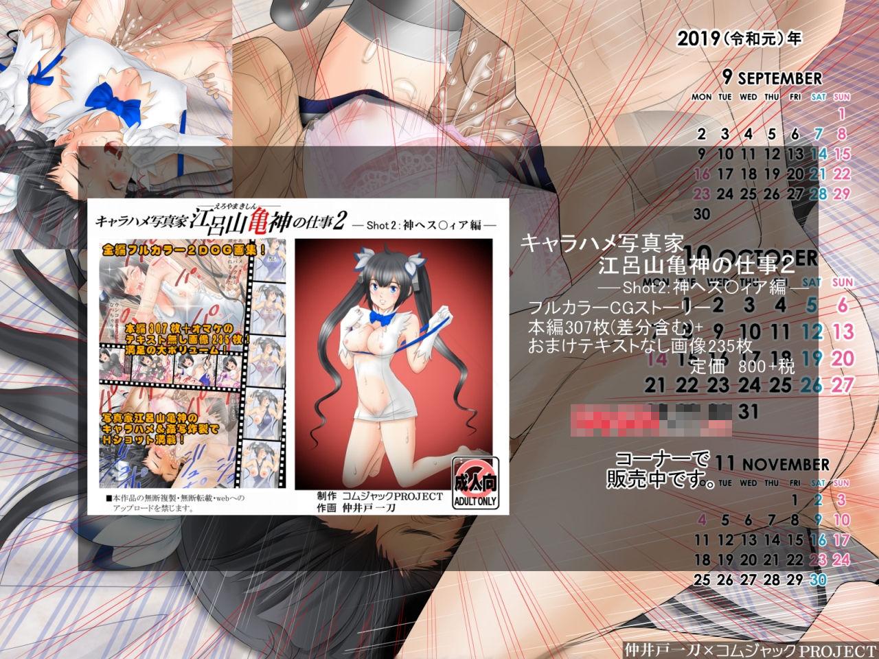 【無料】衣替えの季節!処女神ヘス〇ィアが秋冬用の制服姿で3Pされている姿を描いた壁紙カレンダー10月用
