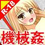 絶頂脱出ゲーム「機械姦編」〜コンプリートセット+4K〜 d_164202のパッケージ画像