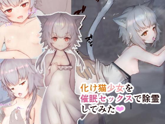 [今すぐ読める同人サンプル] 「化け猫少女を催眠セックスで除霊してみた?」(昇天天使)エロ属性画像
