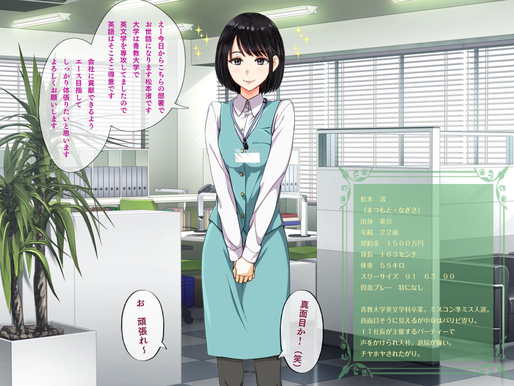一流広告代理店 枕営業課のお仕事(正社員編)