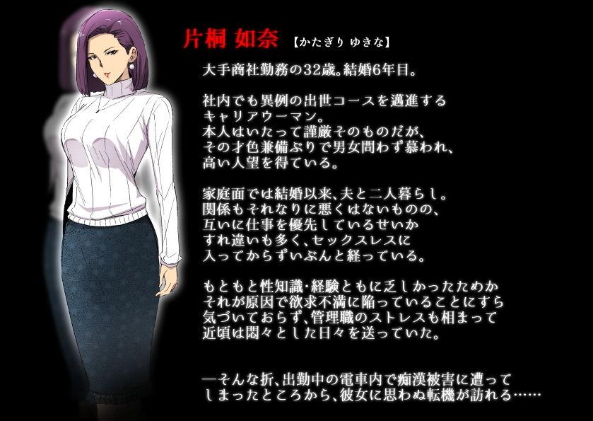Wife-Work -雌の悦びに乱れる人妻キャリアウーマン・片桐如奈(32)-のサンプル画像1