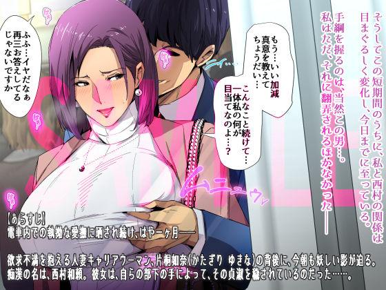 Wife-Work -雌の悦びに乱れる人妻キャリアウーマン・片桐如奈(32)-のサンプル画像2
