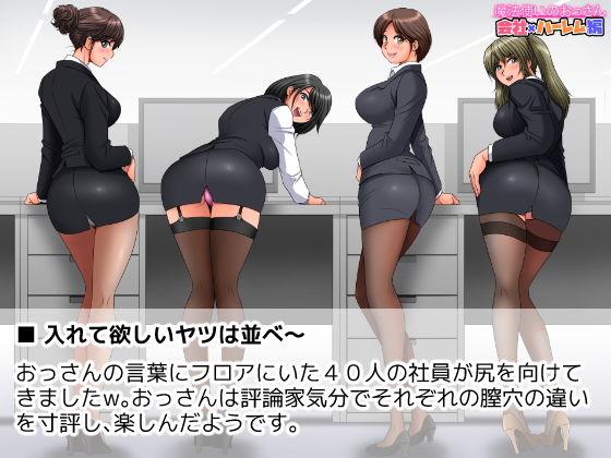 魔法使いのおっさん 会社×ハーレム編