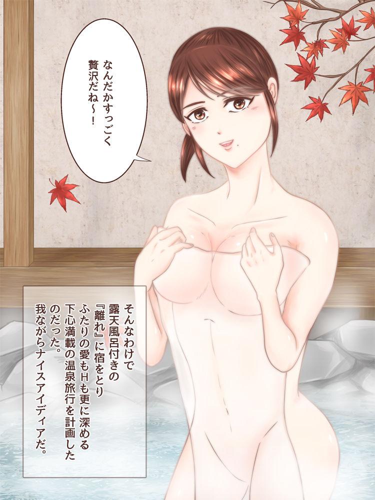 愛妻みさき 温泉旅館で生ハメ中出し露天風呂