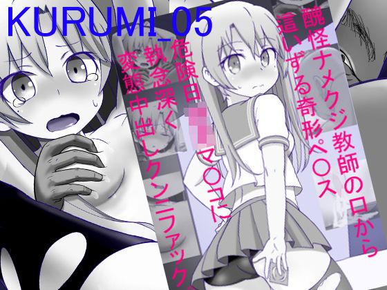 KURUMI-05