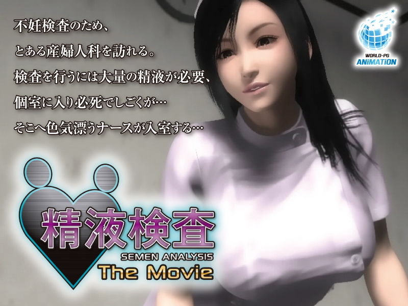 精液検査 The Movie