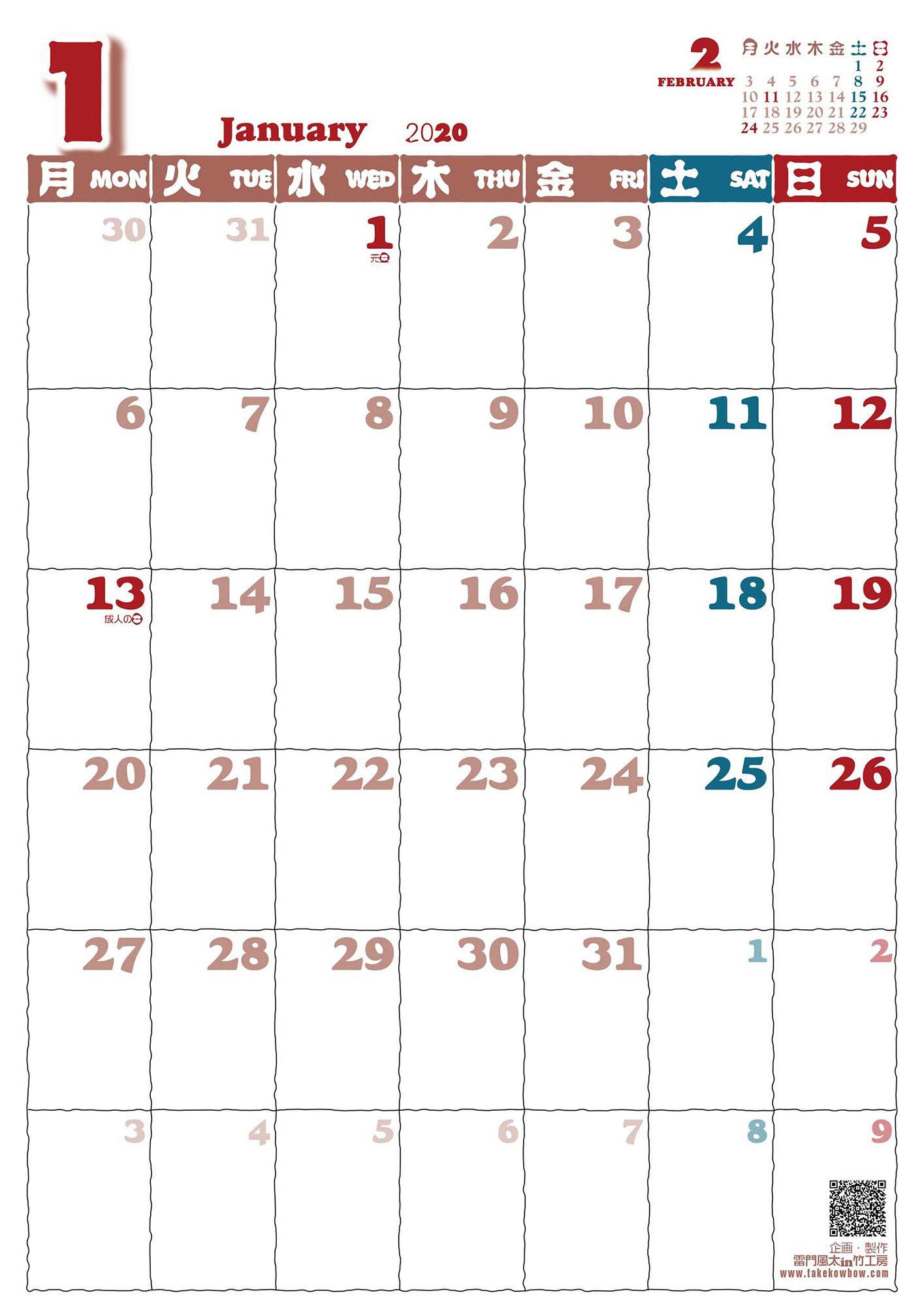 月曜始まり書き込めるカレンダー2020