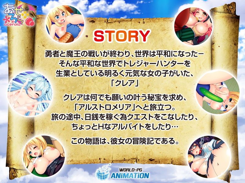 トレジャーハンタークレア ~精液を集める冒険家~The Motion Anime-