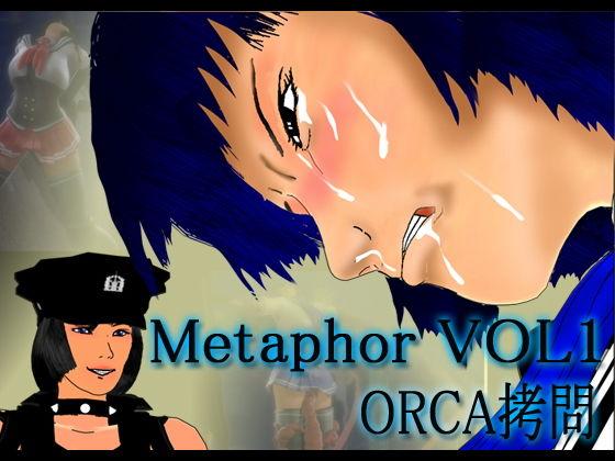 メタファー 1 ORCA拷問