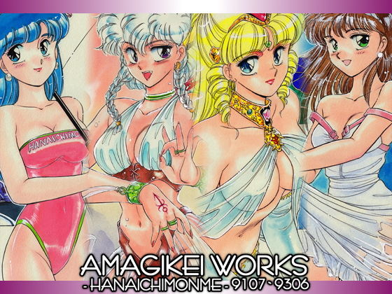 AMAGIKEI WORKS 「花いちもんめ表紙イラスト集」