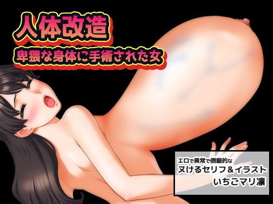 [今すぐ読める同人サンプル] 「人体改造~卑猥な身体に手術された女」(いちごマリ凛)エロ属性画像