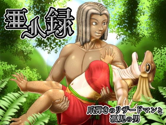 亜人録 〜爪弾きのリザードマンと孤児の男〜