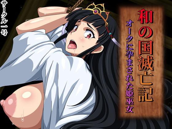 和の国滅亡記 オークに孕まされた姫巫女