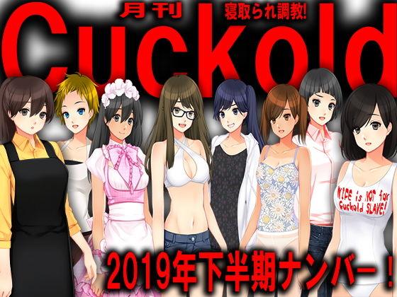 月刊Cuckold 2019年下半期バックナンバー