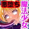 アヘイキ魔法少女VS触手!! ?悪堕ちフタナリ姉妹丼?