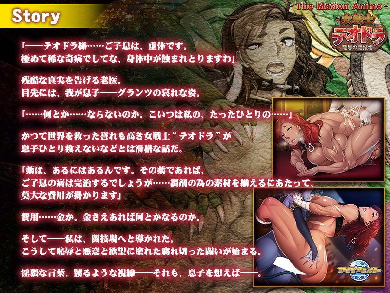女戦士テオドラ〜恥辱の闘技場〜 The Motion Anime