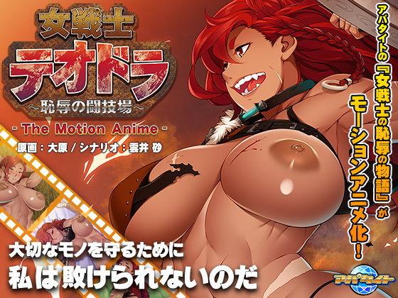 女戦士テオドラ〜恥辱の闘技場〜 The Motion Animeの表紙