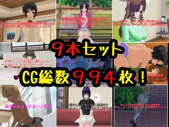 3DCG集◆年末年始限定9作品詰め合わせ!