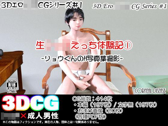 生ショタえっち体験記(1) -リョウのH写真集撮影- d_169460のパッケージ画像