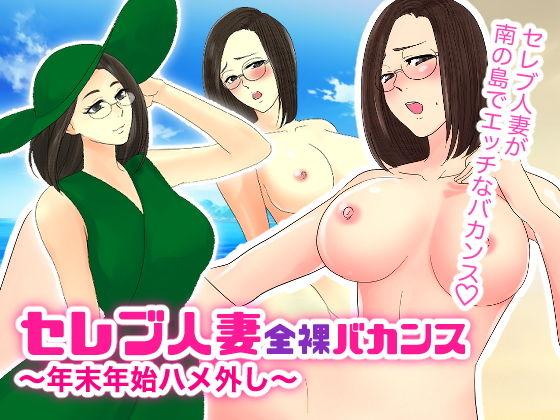 セレブ人妻全裸バカンス〜年末年始ハメ外し〜