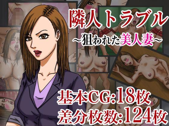 隣人トラブル 〜狙われた美人妻〜 d_169641のパッケージ画像