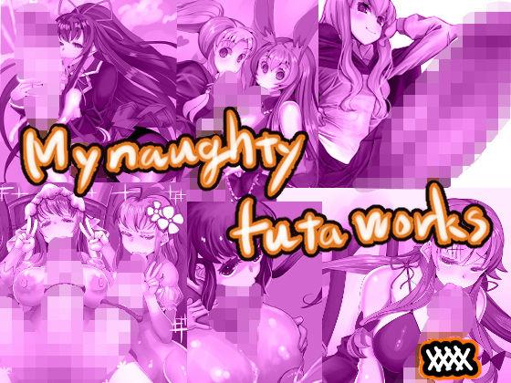 My naughty futa works d_169782のパッケージ画像