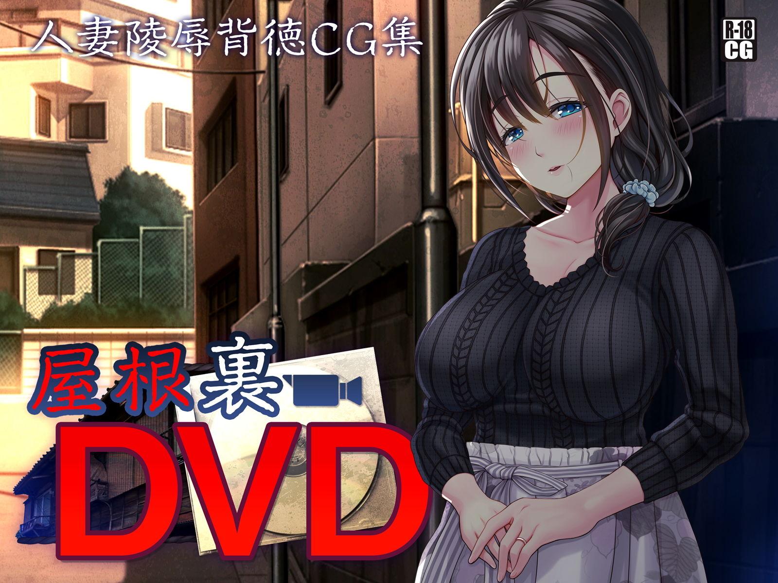 屋根裏DVD ~中出し専用人妻物件 入居者募集中~