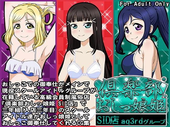 倶楽部おしっ娘姫SID店 aq3rdグループ d_170061のパッケージ画像