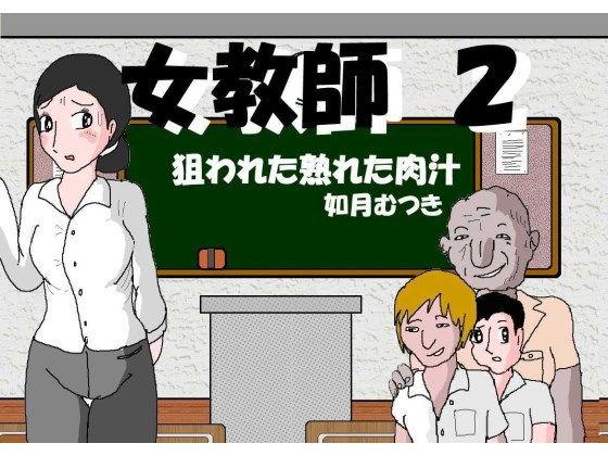女教師2 狙われる熟れた肉汁