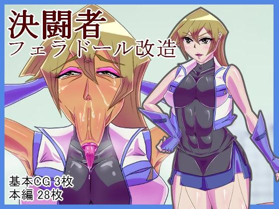 決闘者フェラドール改造 d_170320のパッケージ画像