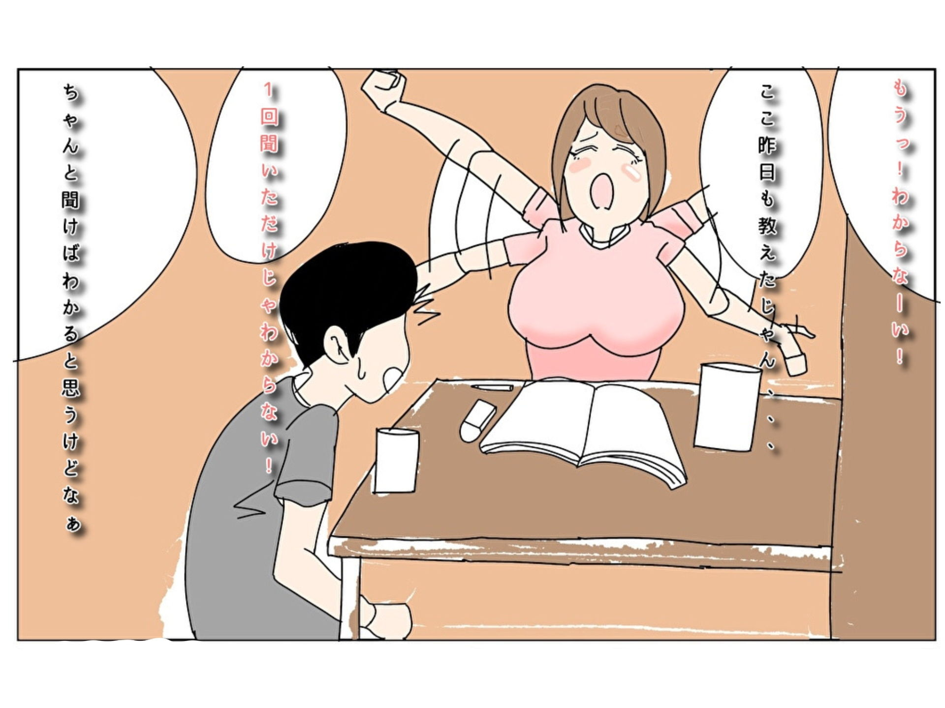 変態家庭教師と変態JK