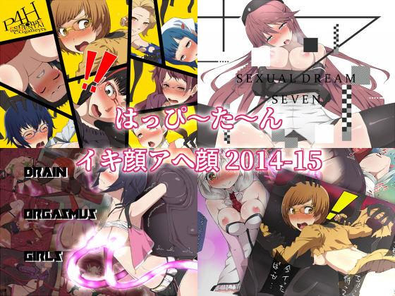はっぴ?た?んイキ顔アヘ顔2014-15