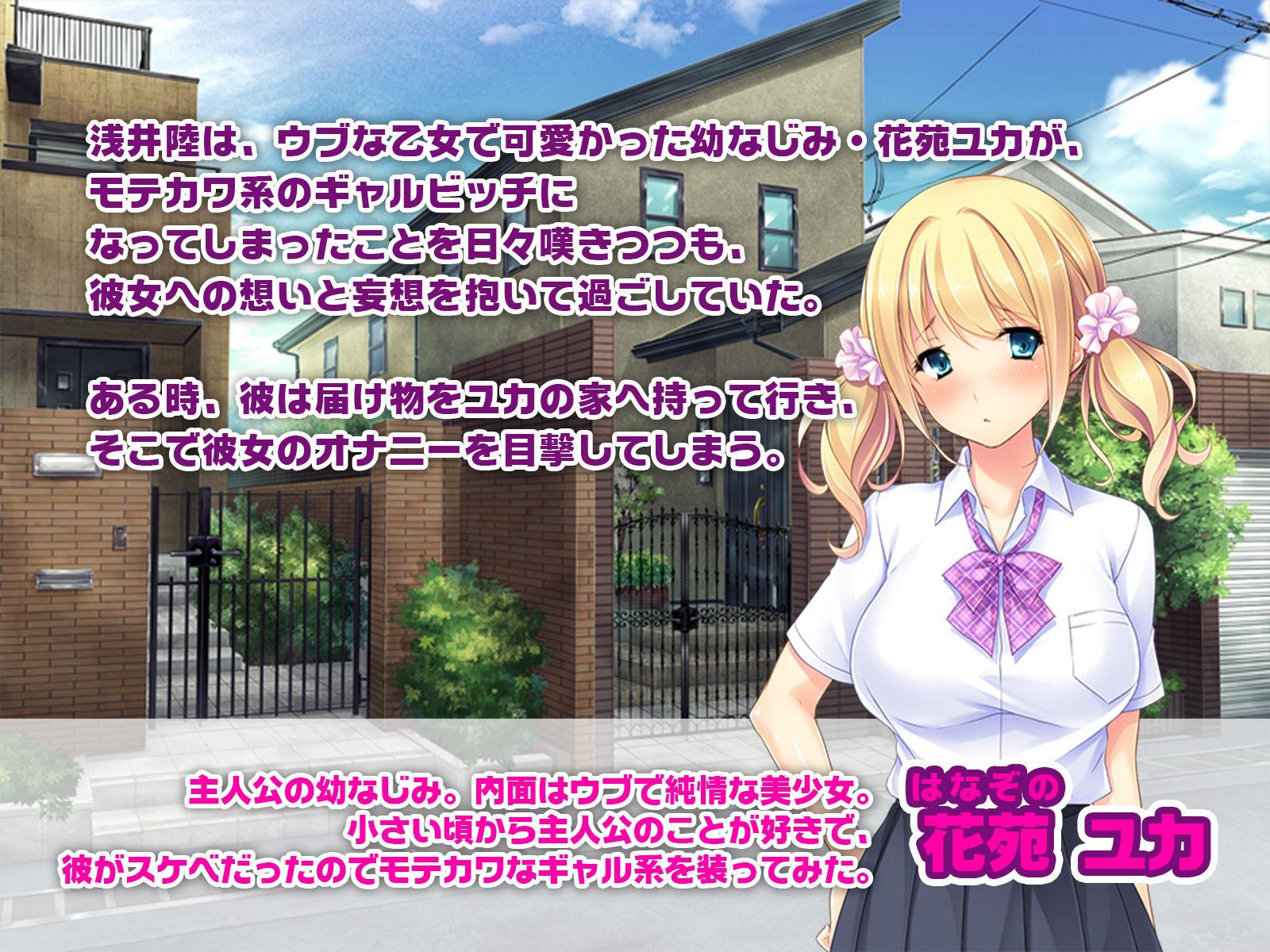 俺だけのピュアビッチ 〜Fカップエロボディをセックスレッスン!〜