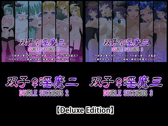 【Deluxe Edition】双子♀淫魔二・双子♀淫魔三