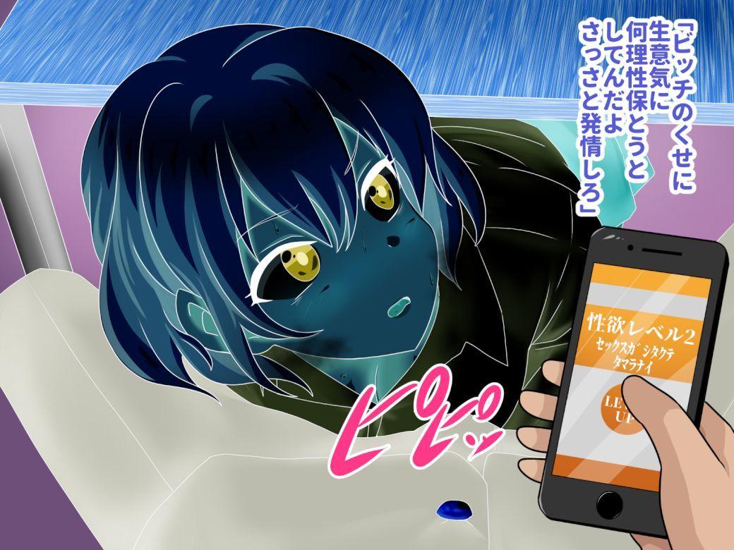 強●発情アプリ