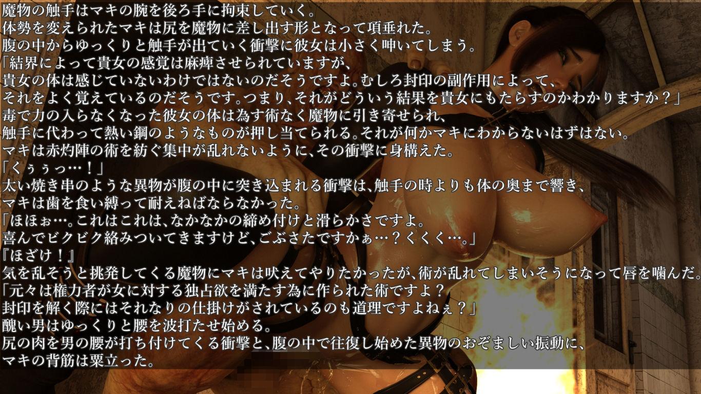 焔の忍 ~封魔忍vsゾンビ!!触手の毒に完全陥落!!くノ一廃業!!マキは皆の肉嫁奴●!!!~