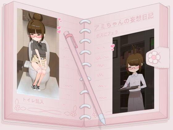 アミちゃんの妄想日記