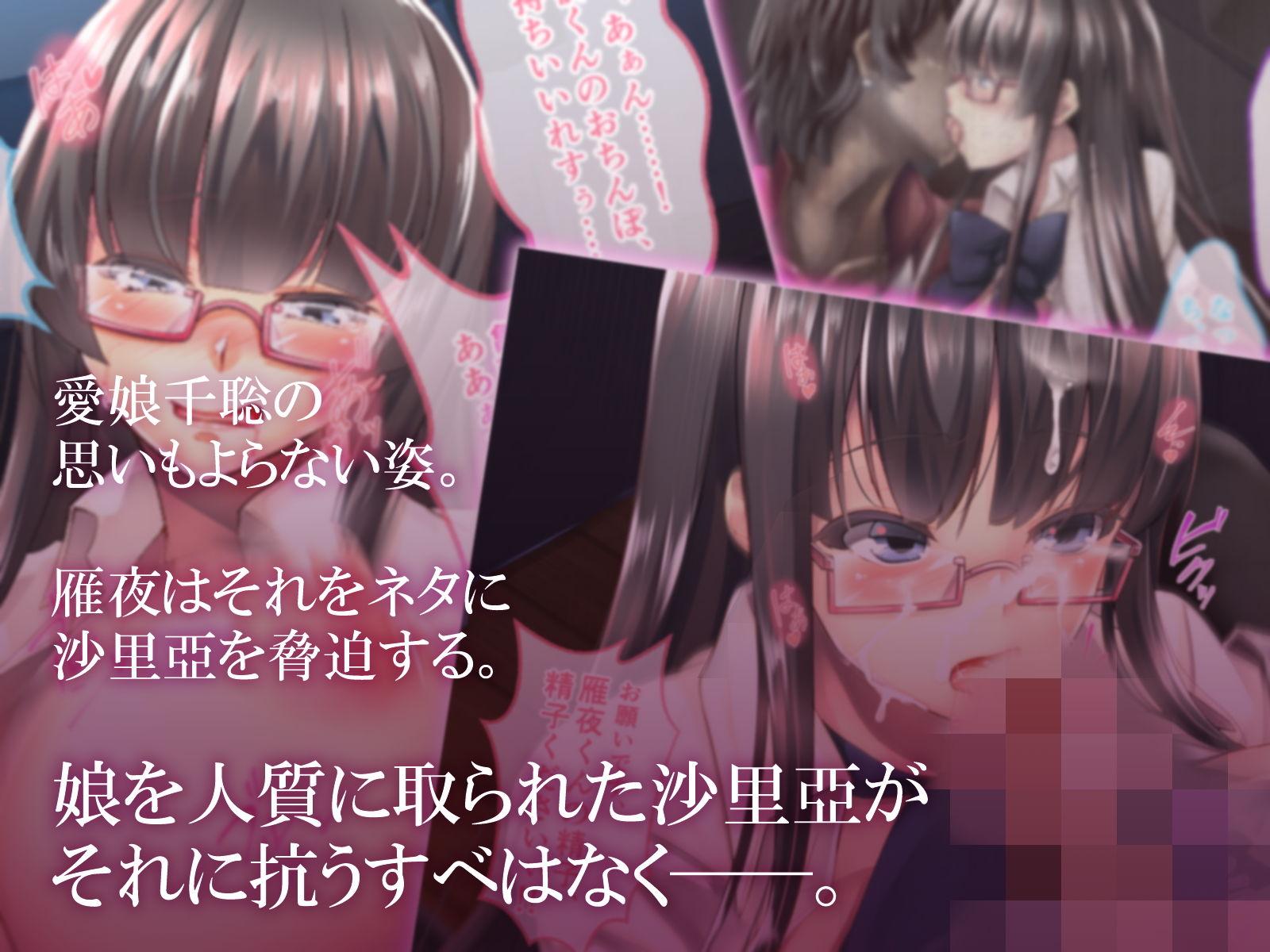 絶対奴●宣言〜真面目母娘の淫らな調教性活〜