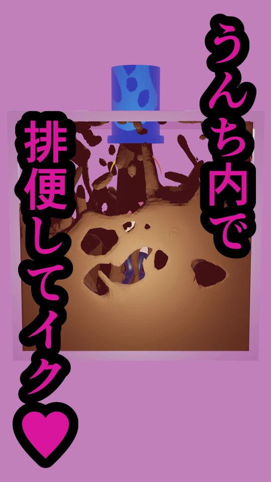 排便アクメ02〜うんち内排便〜