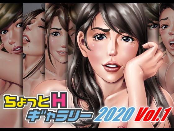 ちょっとHギャラリー 描き下ろしレイヤー付CG集 2020年 Vol.1の表紙