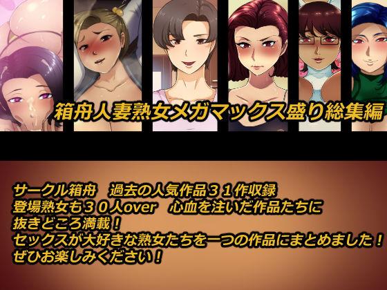 箱舟人妻熟女メガマックス盛り総集編