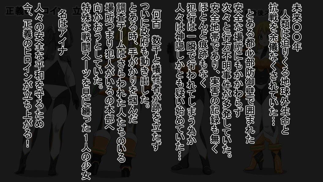 丸呑み→吸収→進化(悪堕ちヒロイン)