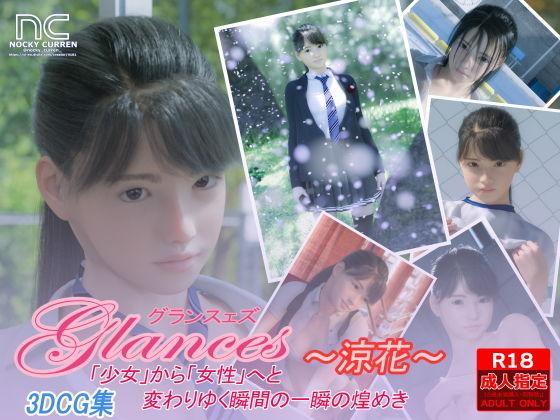 Glances 〜涼花〜 d_174384のパッケージ画像