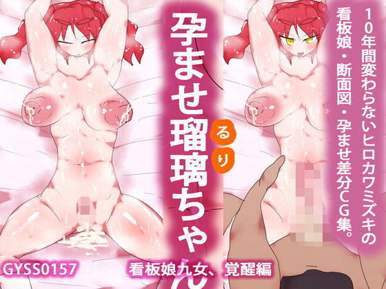 【コルリ覚醒】孕ませ瑠璃ちゃん〜エロビッチな巨乳赤髪娘〜 d_174432のパッケージ画像